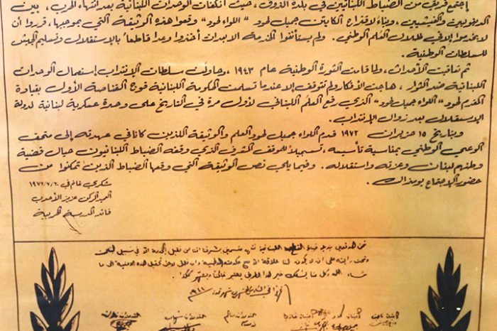 The Document of the 26th of July 1941